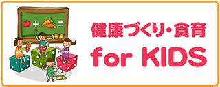 健康づくり・食育 for KIDS